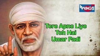 Sai Baba Songs -Tere Apne Liye Toh Ha Umar Padi - Sai Baba Bhajan