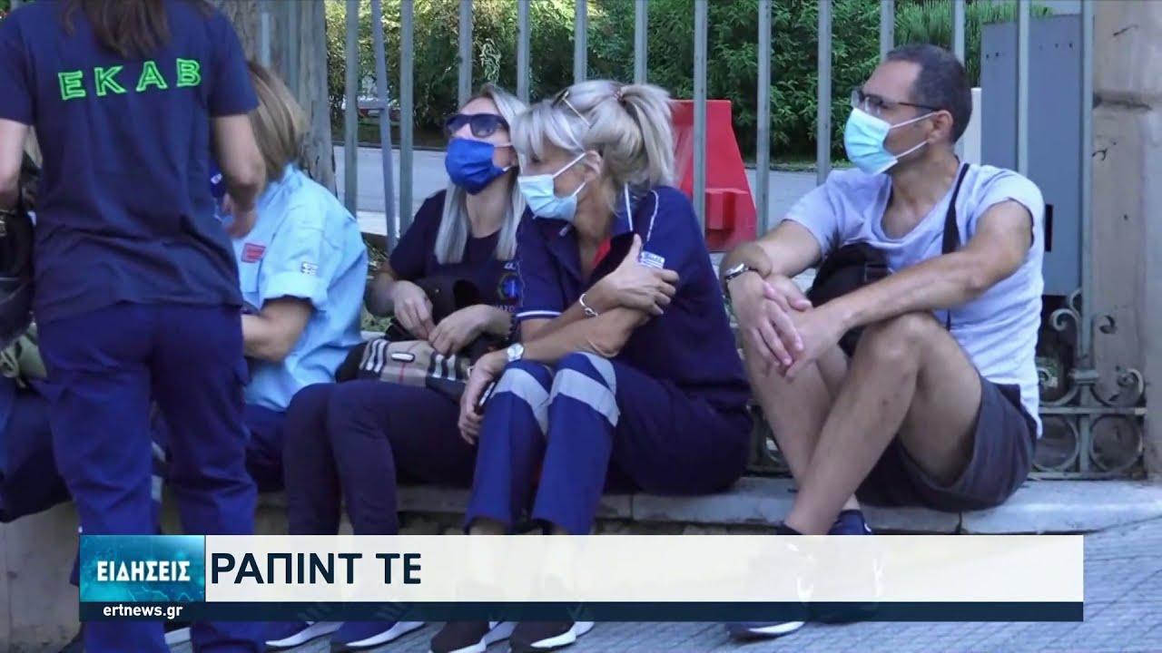 Εργαζόμενοι του ΕΚΑΒ κατά της υποχρεωτικότητας των εμβολιασμών | 23/08/2021 | ΕΡΤ