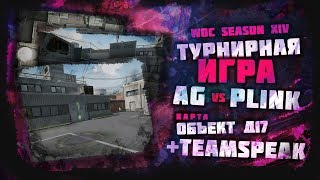 Турнирная игра AG vs PLINK.GG (teamspeak AG)
