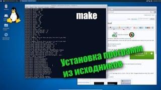 Linux - Компиляция программ из исходников в Ubuntu