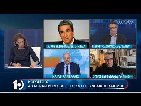 Ο Ανδρέας Λοβέρδος στο «10» | 24/03/2020 | ΕΡΤ