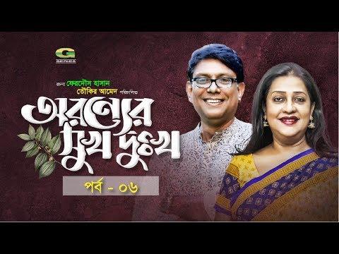 Drama Serial | Aronner Sukh Dukkho | Ep 06 | Afzal Hossain | Suborna Mustafa | Tauquir  | Tareen