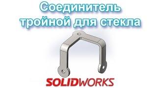 Solidworks.Соединитель тройной для стекла (МДМ)