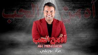 Mourad Bouriki - AH MEN LHOB (Official Lyrics Video) 2021 | مراد بوريقي - آه من الحب تحميل MP3