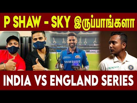 Pirthvi Shaw - SKY இருப்பாங்களா ? | India Vs Engla..