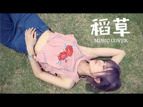 鄭茵聲 稻草 電視劇『高塔公主』片頭曲 Cover By【岑霏Fei Fei】fromTaiwan