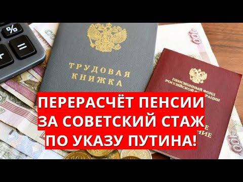 Перерасчёт пенсии за советский стаж по указу Путина!