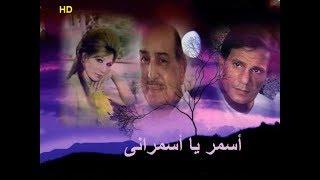 تحميل و مشاهدة اسمر يا اسمراني .بصوت كمال الطويل.و فايزه احمد وعبد الحليم 1957M4 MP3