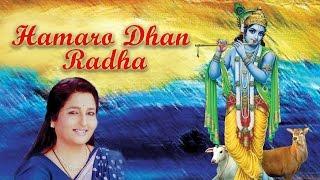 Hamaro Dhan Radha Anuradha paudwal