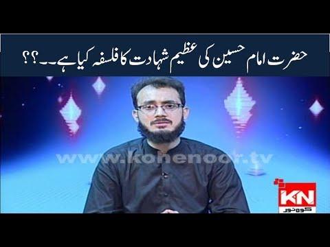 Raah-e-Falah 21 September 2018 | Kohenoor News Pakistan