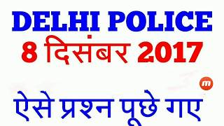 SSC Delhi Police Constable 8 December 2017 All shift Question paper with answer.