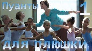 Пуанты для плюшки -1 серия/ 2015 / Сериал / HD 1080p
