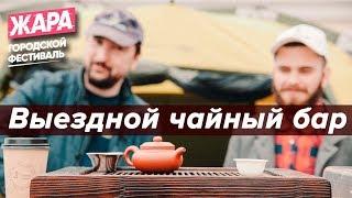 Ураган на Фестивале Жара в Тюмени. Выездной чайный бар.