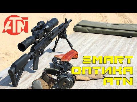 Обзор прицела ATN. Что такое Smart оптика и для чего она нужна.