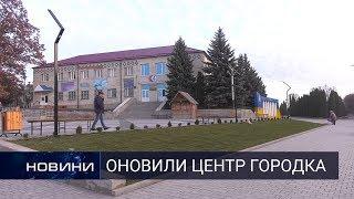 Європейський центр Городка