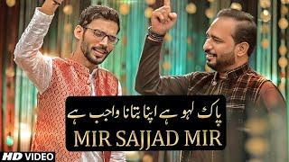 New Mola Ali Manqabat 2019 | Ali Ali Mola Ali | Mir Sajjad Mir | 13 Rajab 2019 | Dam Mast Qalandar
