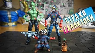 Стражи Галактики - Дракс, Ракета, Старлорд, Грут - Фигурки - Guardians of the Galaxy игрушки Hasbro