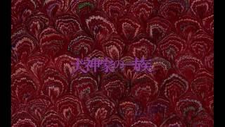 大野雄二作曲&ピアノ/映画『犬神家の一族1976』より『愛のバラード』