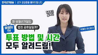 5회 재·보궐선거, 투표방법도 같을까? [선거, 궁금증을 풀어드립니다 유권자TV] 영상 캡쳐화면