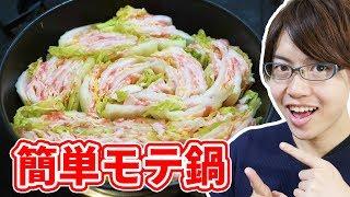 めちゃ簡単モテミルフィーユ鍋を作ってみた! - YouTube