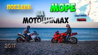 Поездка на Море на Мотоциклах- Черное море,Ольгинка 2017