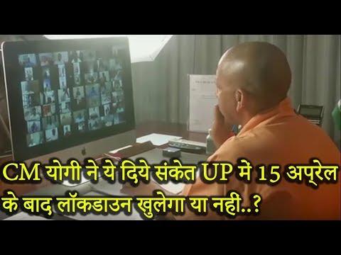 CM Yogi ने ये दिये संकेत UP में 15 अप्रेल के बाद Lockdown खुलेगा या नहीं..? Cm Yogi On Lockdown