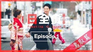 【鳥取必吃】榮獲日本全國肉質第一和牛🐂   日全食2 Ep 1