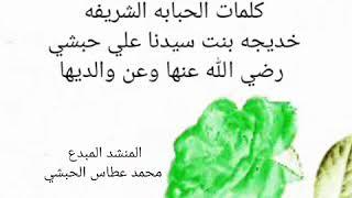 قال الذي بات ساهر .. محمد عطاس الحبشي تحميل MP3
