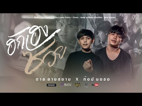 คอร์ดเพลง ฮักเฮงซวย - ตาล ลายสยาม Feat. ท็อป มอซอ