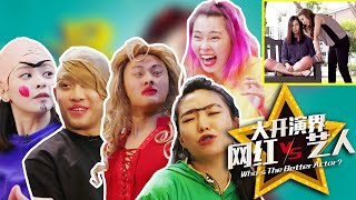 Who's The Better Actor EP10 | No Laugh Challenge 不准笑!