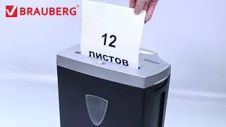 Уничтожитель (шредер) BRAUBERG S12, 4 уровень секретности, фрагменты 4×35 мм, 12 листов, 25 л, 531774