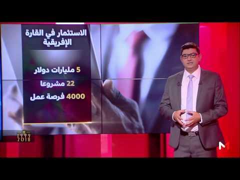 العرب اليوم - شاهد:أبرز المرتكزات التي اعتمد عليها المغرب لتحقيق قفزة اقتصادية نوعية