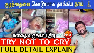 Mother Beating Child | Try Not to Cry | Tamil Nadu Trending News | Mother attack  Child | Nakamaneci