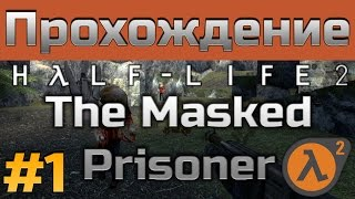 Прохождение The Masked Prisoner [#1]   Half-Life 2 мод