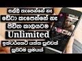 Unlimited internet access on your mobile |Sinhala - SL DEEP