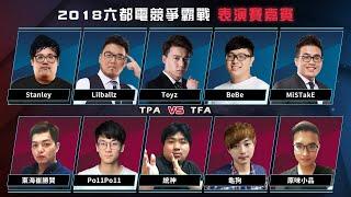 【2018六都】【總決賽-表演賽】TPA vs TFA