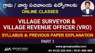 Village Surveyor & Village Revenue Officer ll Previous Paper Explanation Part 1 ll గ్రామ సచివాలయం ll