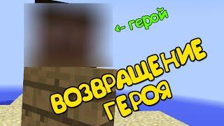 ВОЗВРАЩЕНИЕ ГЕРОЯ! (Minecraft Моды)