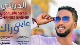 تحميل اغاني جديد الدولي محمد بشير   عاين وراك 2018 MP3