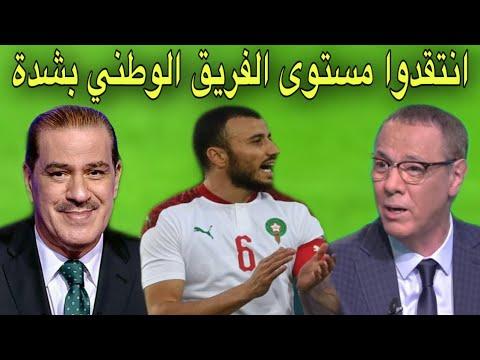 تحليل مباراة المغرب و موريتانيا من خالد ياسين و بدرالدين الإدريسي