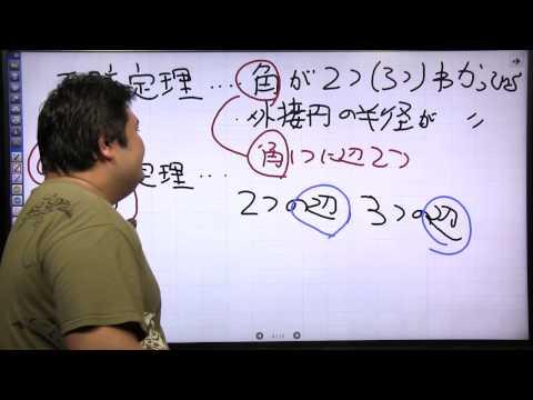 酒井のどすこい!センター数学IA #040 第5講 第1問