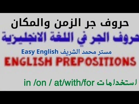 talb online طالب اون لاين حروف الجر prepositions مستر/ محمد الشريف