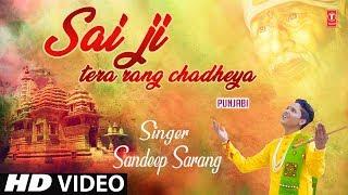 Sai Ji Tera Rang Chadheya I SANDEEP SARANG I New Latest Punjabi Sai Bhajan I I Full Hd Video Song