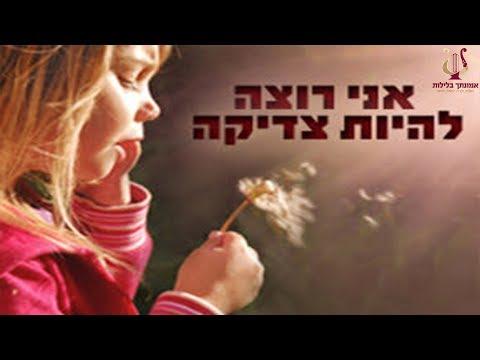 הרב רונן שאולוב בהמשך לסיפורה של בת המדרשיה שנפלה לזנות בשל חובות אביה בשוק האפור - הסוף !! דמעות !!