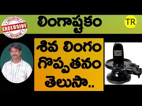 Greatness Of Lingastakam With Telugu Meaning    TR CREATIONS   