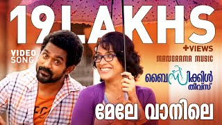 Mele Vaanile Song From Bicycle Thieves - Malayalam Film Song