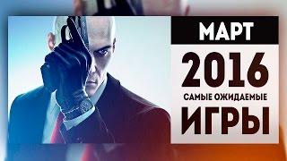 Самые Ожидаемые Игры 2016: МАРТ