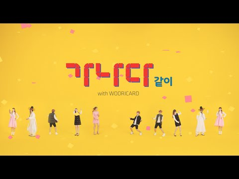 Akdong Musician - Ga Na Da Together