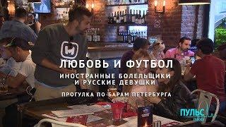 Любовь и футбол. Иностранные болельщики и русские девушки. Прогулка по барам Петербурга