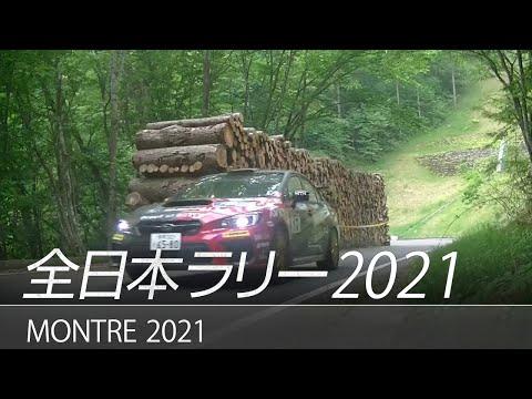全日本ラリー選手権モントレー2021 ハイライト動画
